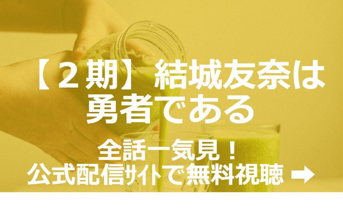 【ゆゆゆ2期】結城友奈は勇者である無料フル動画を全話一気見できる公式サービスまとめ