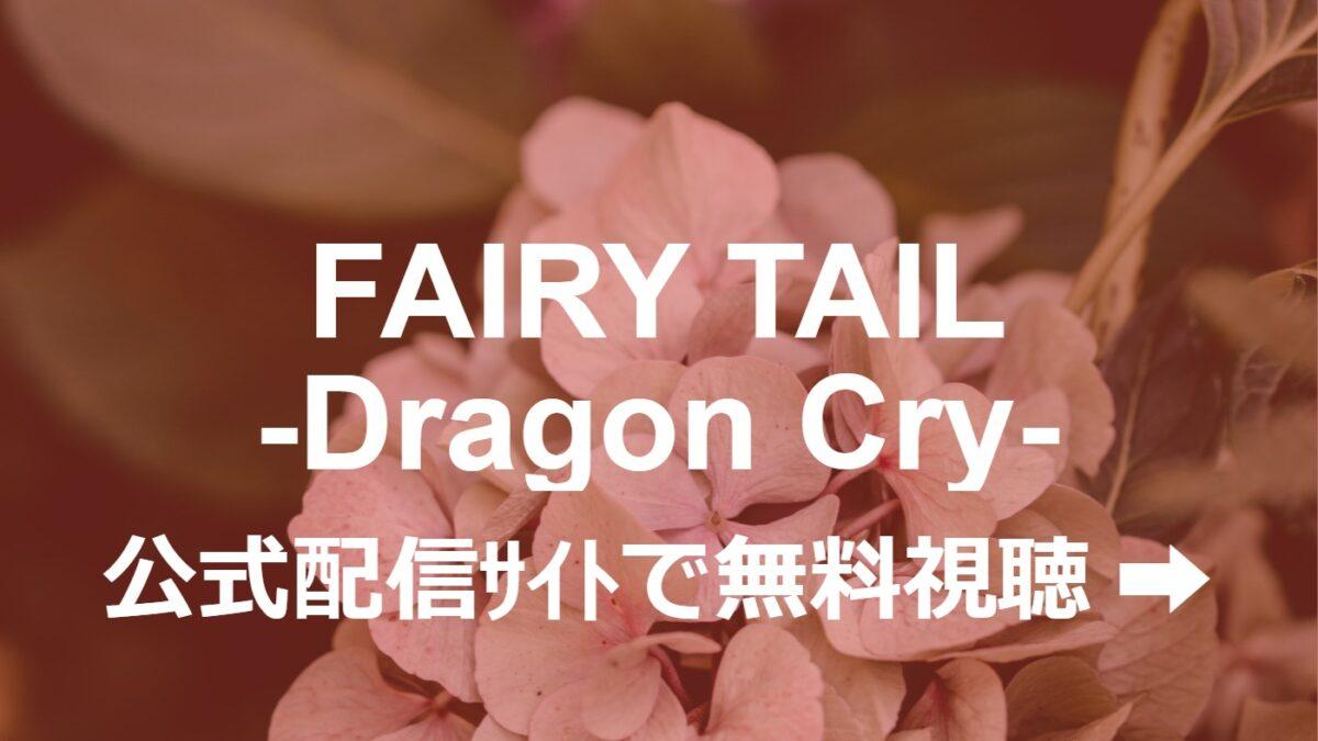 アニメ映画「FAIRY TAIL -Dragon Cry-」無料フル動画を視聴できる公式配信サービスまとめ!