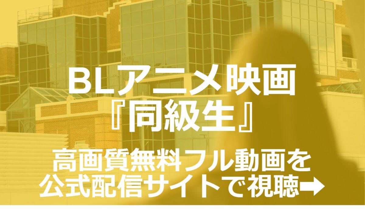 BLアニメ映画の傑作!『同級生』の無料フル動画を視聴可能な公式配信サブスクまとめ