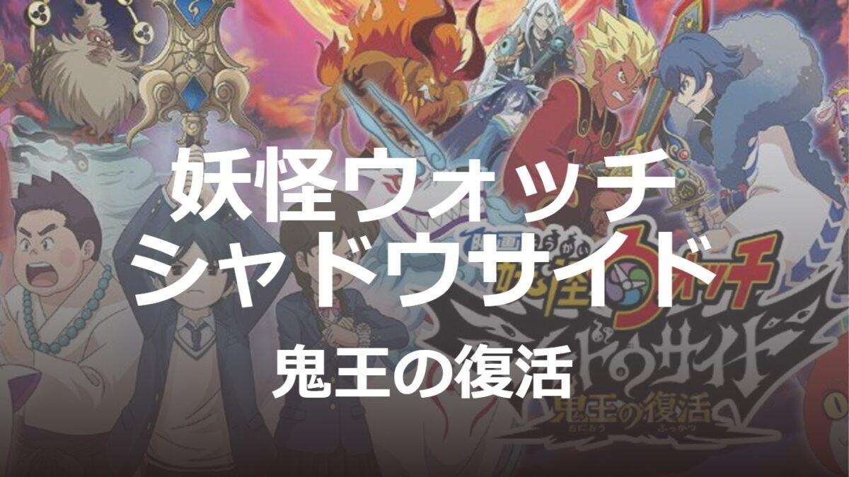 アニメ映画『妖怪ウォッチ シャドウサイド 鬼王の復活』無料フル動画が見れるな公式配信サイトまとめ