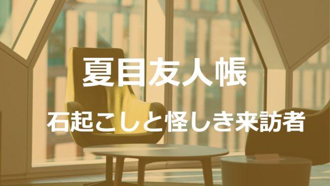 アニメ「夏目友人帳 石起こしと怪しき来訪者」無料フル動画を視聴できるオススメ公式配信サービス
