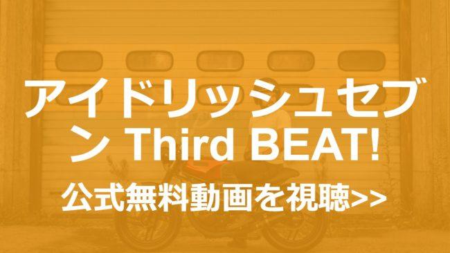 アイドリッシュセブン Third BEAT!無料フル動画を視聴