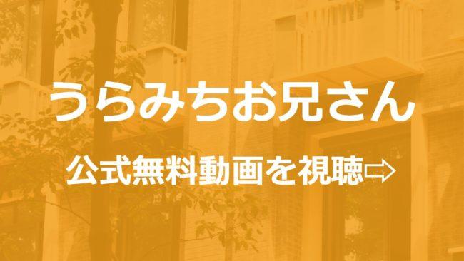 アニメ「うらみちお兄さん」無料フル動画全話を視聴できる公式配信サブスクまとめ
