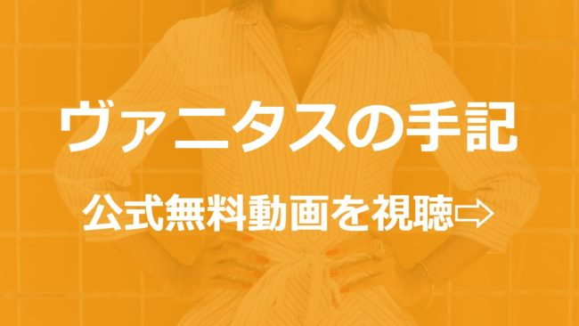 アニメ「ヴァニタスの手記」無料フル動画を視聴できる公式配信サービスまとめ!