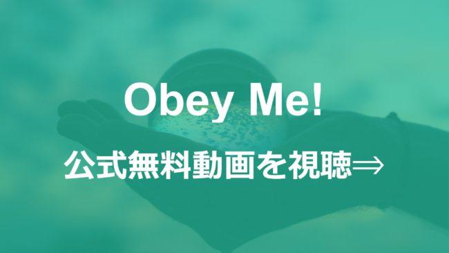 アニメ「Obey Me!」無料フル動画を視聴できる公式配信サービスまとめ!