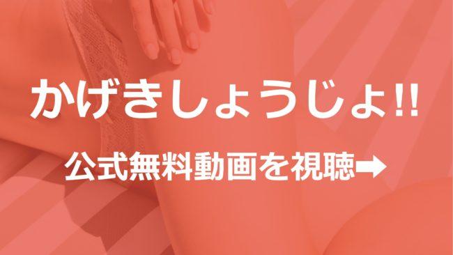 アニメ「かげきしょうじょ!!」無料フル動画を視聴できる公式配信サービスまとめ!