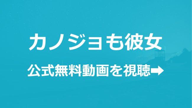 アニメ「カノジョも彼女」無料フル動画を視聴できる公式配信サービスまとめ!