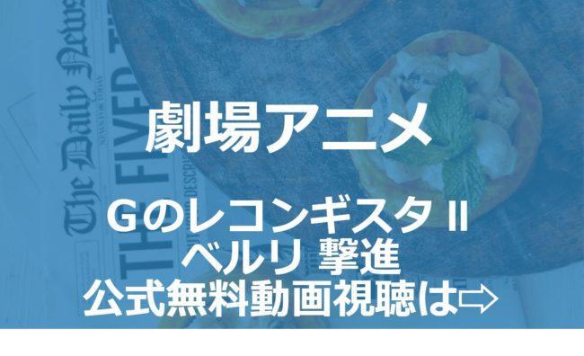 劇場アニメ「Gのレコンギスタ II  ベルリ 撃進」無料フル動画を視聴できる公式配信サービスはこちらだけ