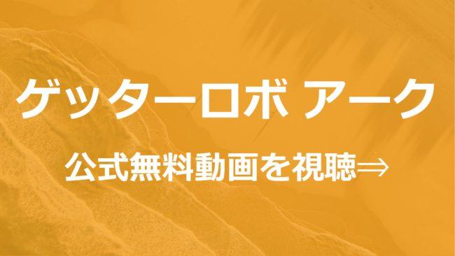 アニメ「ゲッターロボ アーク」無料フル動画を視聴できる公式配信サービスまとめ!