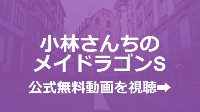 アニメ「小林さんちのメイドラゴンS」無料フル動画を1話~全話視聴できる公式配信サービスまとめ!