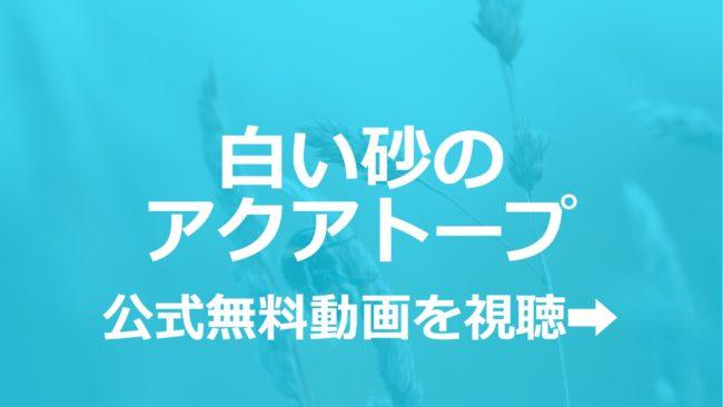 アニメ「白い砂のアクアトープ」無料フル動画を1話~全話視聴できる公式配信サービスまとめ!
