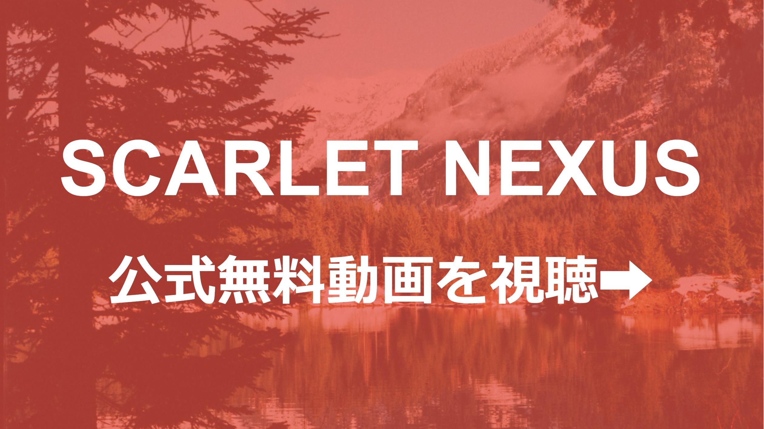 アニメ「SCARLET NEXUS」無料フル動画を1話~全話視聴できる公式配信サービスまとめ!