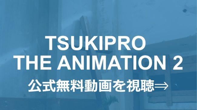 アニメ「TSUKIPRO THE ANIMATION 2」無料フル動画を1話~全話視聴できる公式配信サービスまとめ!