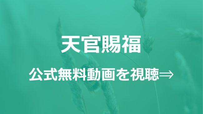 アニメ「天官賜福」無料フル動画を1話~全話視聴できる公式配信サービスまとめ!