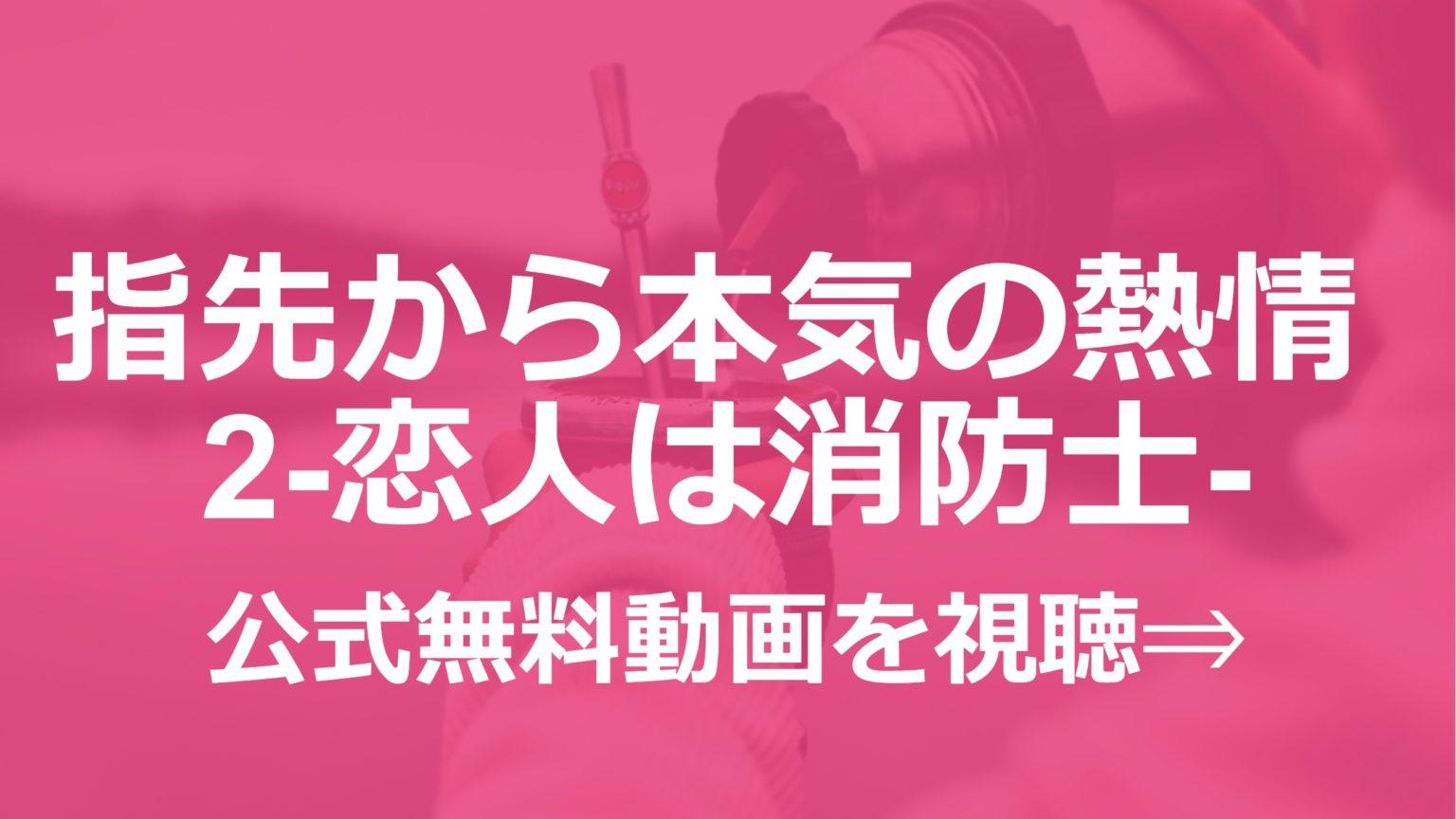アニメ「指先から本気の熱情 2-恋人は消防士-」無料フル動画を1話~全話視聴できる公式配信サービスまとめ!
