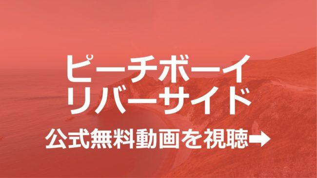 アニメ「ピーチボーイリバーサイド」無料フル動画を1話~全話視聴できる公式配信サービスまとめ!