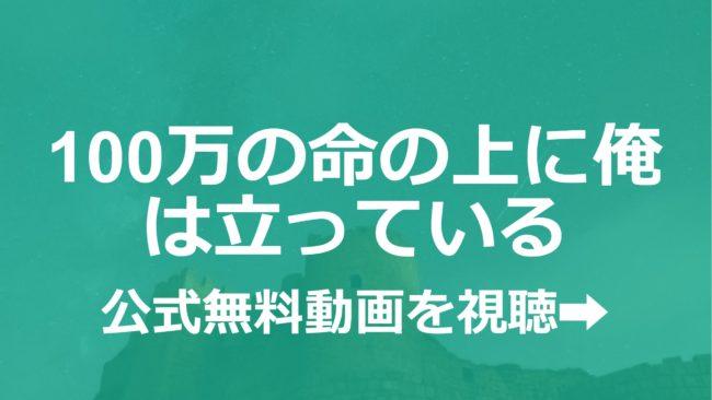 アニメ「100万の命の上に俺は立っている」無料フル動画を1話~全話視聴できる公式配信サービスまとめ!