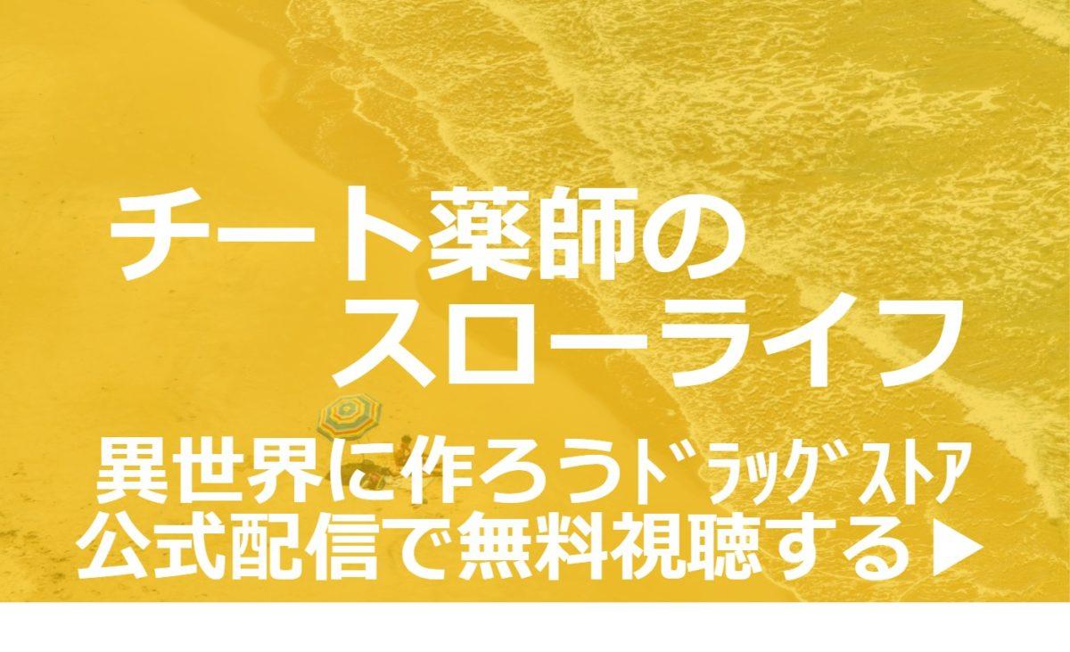 アニメ「チート薬師のスローライフ~異世界に作ろうドラッグストア~」無料フル動画を1話~全話視聴できる公式配信サービスまとめ!