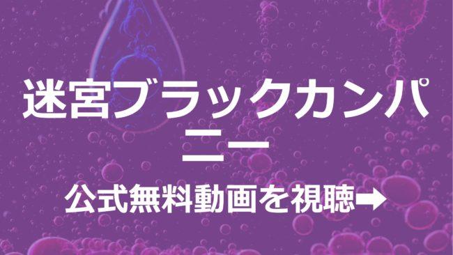 アニメ「迷宮ブラックカンパニー」無料フル動画を1話~全話視聴できる公式配信サービスまとめ!