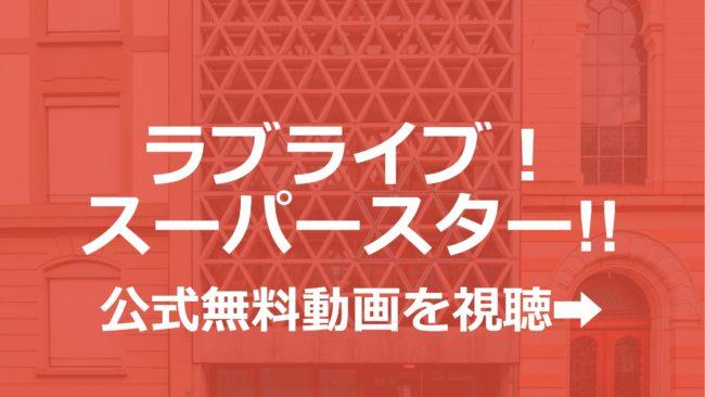 アニメ「ラブライブ!スーパースター!!」無料フル動画を1話~全話視聴できる公式配信サービスまとめ!