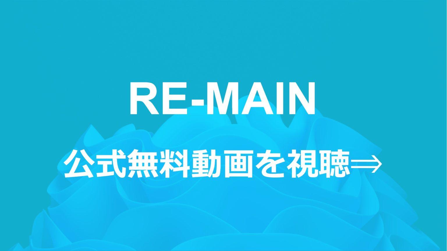 アニメ「RE-MAIN」無料フル動画を1話~全話視聴できる公式配信サービスまとめ!