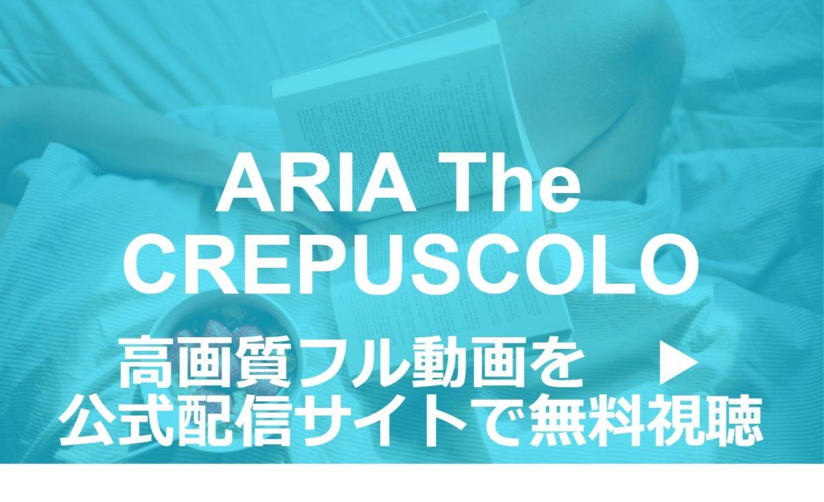 アニメ映画「ARIA The CREPUSCOLO」無料フル動画を視聴できる公式配信サービス/クレプスコロ