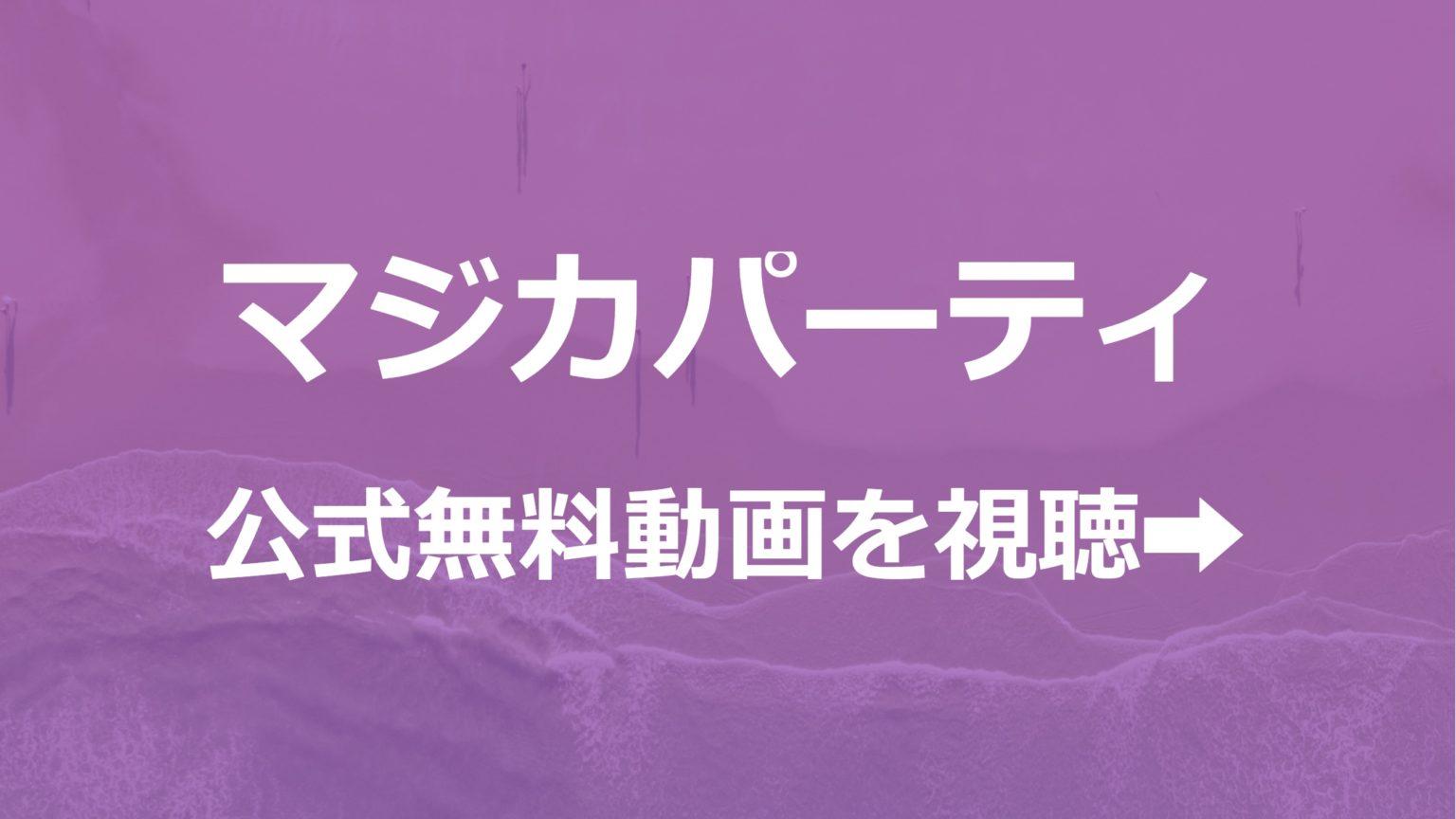 アニメ「マジカパーティ」無料フル動画を1話~全話視聴できる公式配信サービスまとめ!