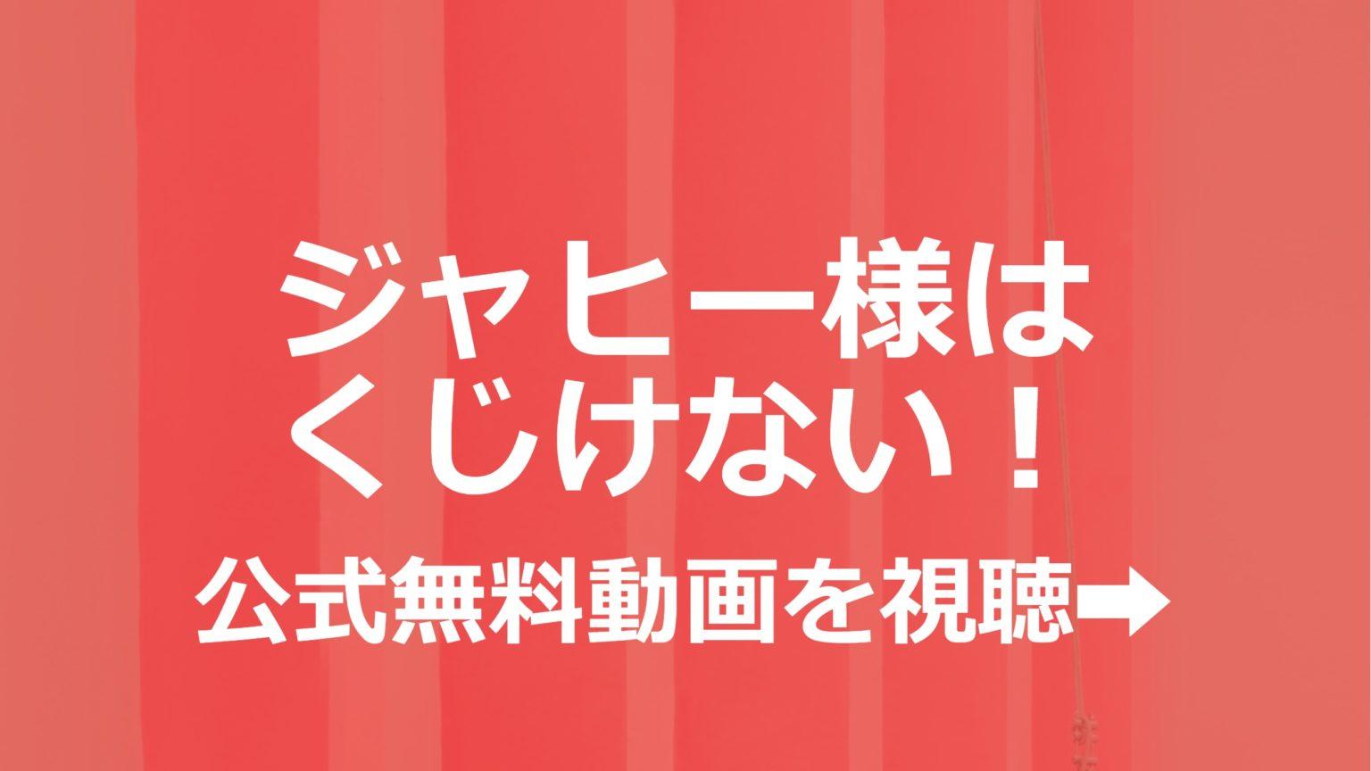 アニメ「ジャヒー様はくじけない!」無料フル動画を1話~全話視聴できる公式配信サービスまとめ!