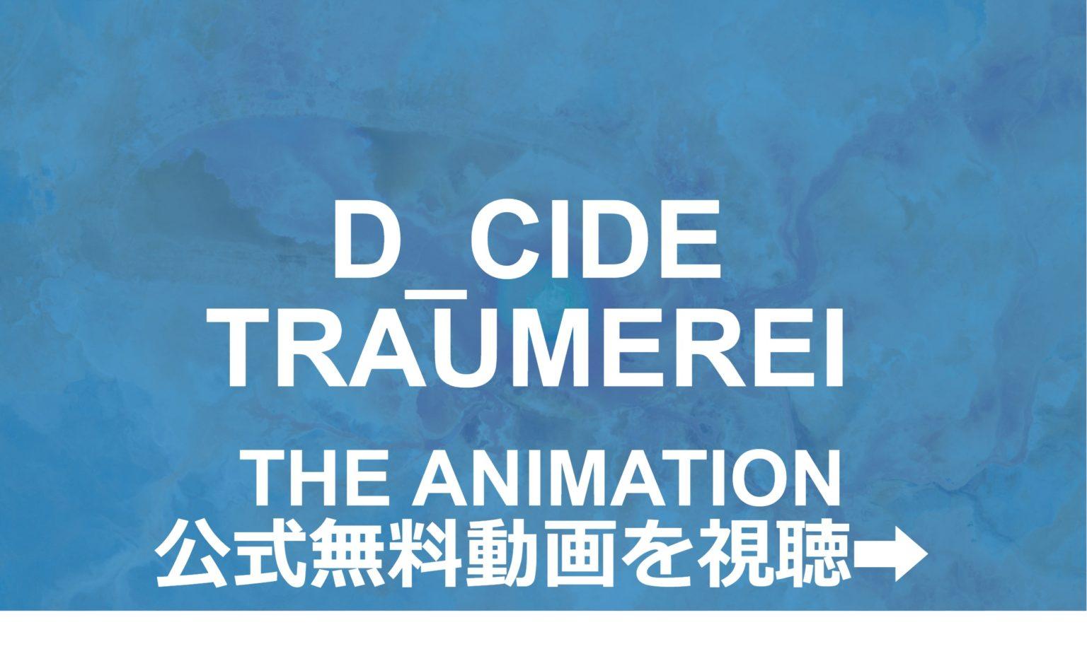アニメ「D_CIDE TRAUMEREI THE ANIMATION」無料フル動画を1話~全話視聴できる公式配信サービスまとめ!