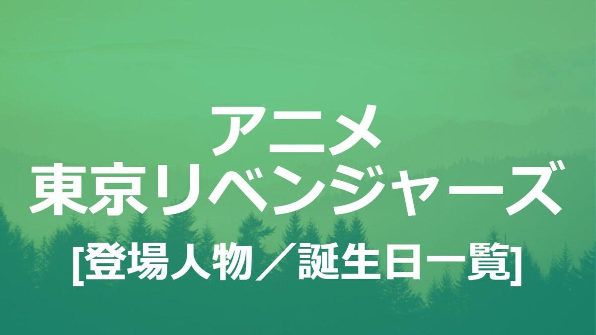 アニメ『東京リベンジャーズ』の登場人物と誕生日一覧(通称アリ)