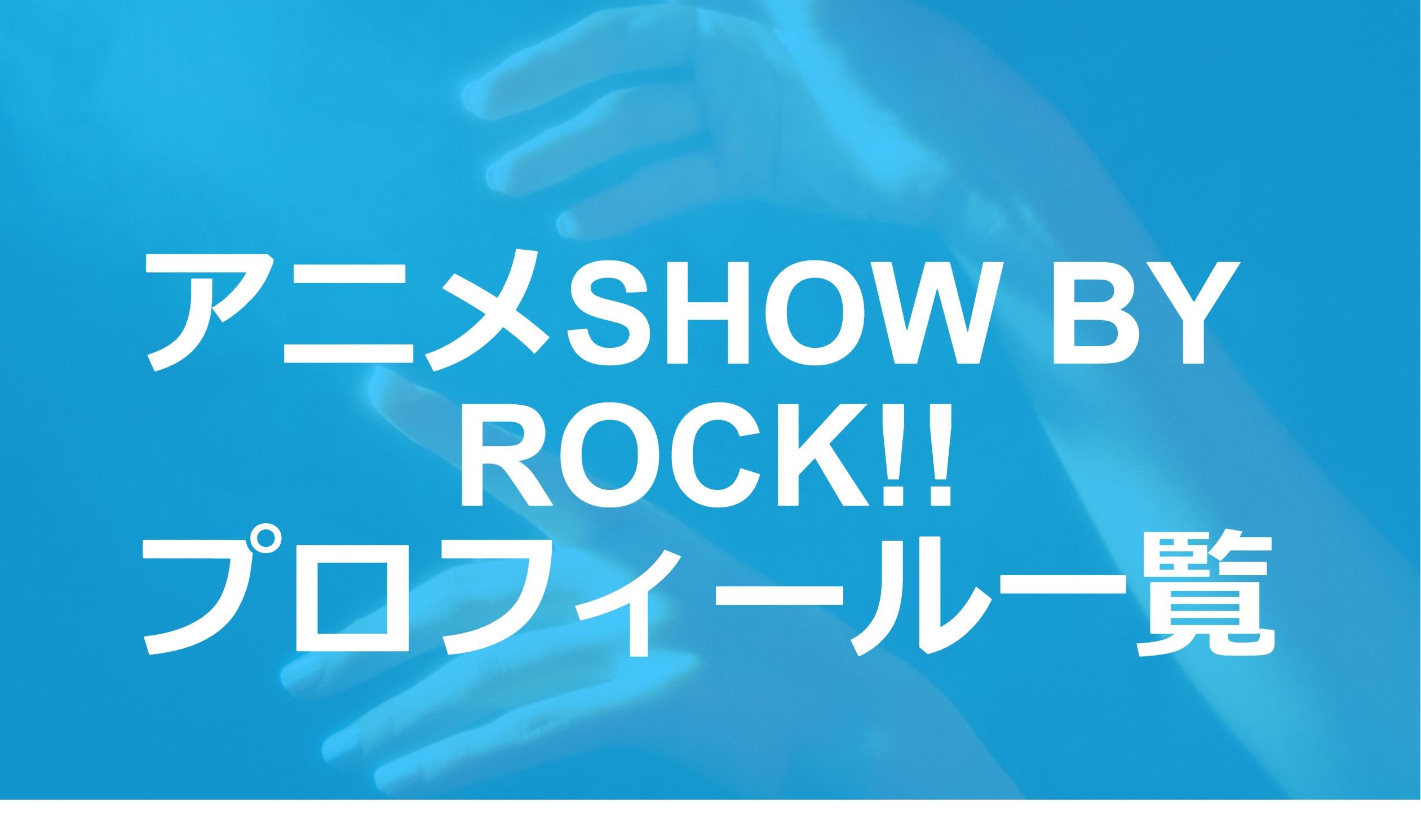アニメSHOW BY ROCK!!に登場するキャラのプロフィール一覧