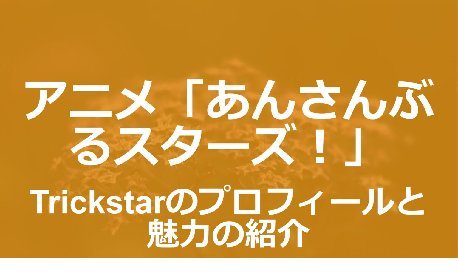 Trickstarのプロフィール一覧とユニットの魅力を紹介!