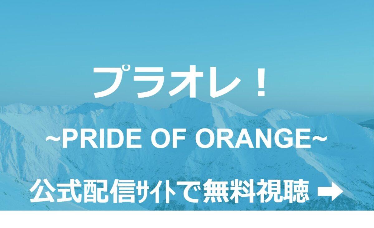 アニメ「プラオレ!~PRIDE OF ORANGE~」無料フル動画を1話~視聴できる公式配信サブスク紹介!