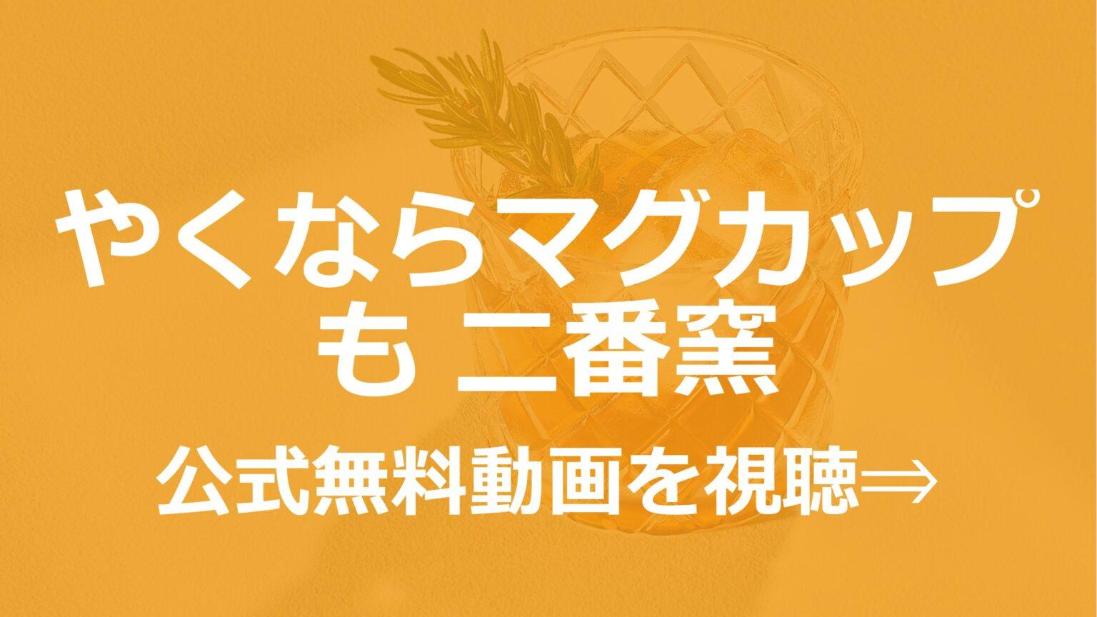 アニメ「やくならマグカップも 二番窯」無料フル動画を1話~全話視聴できる公式配信サービスまとめ!