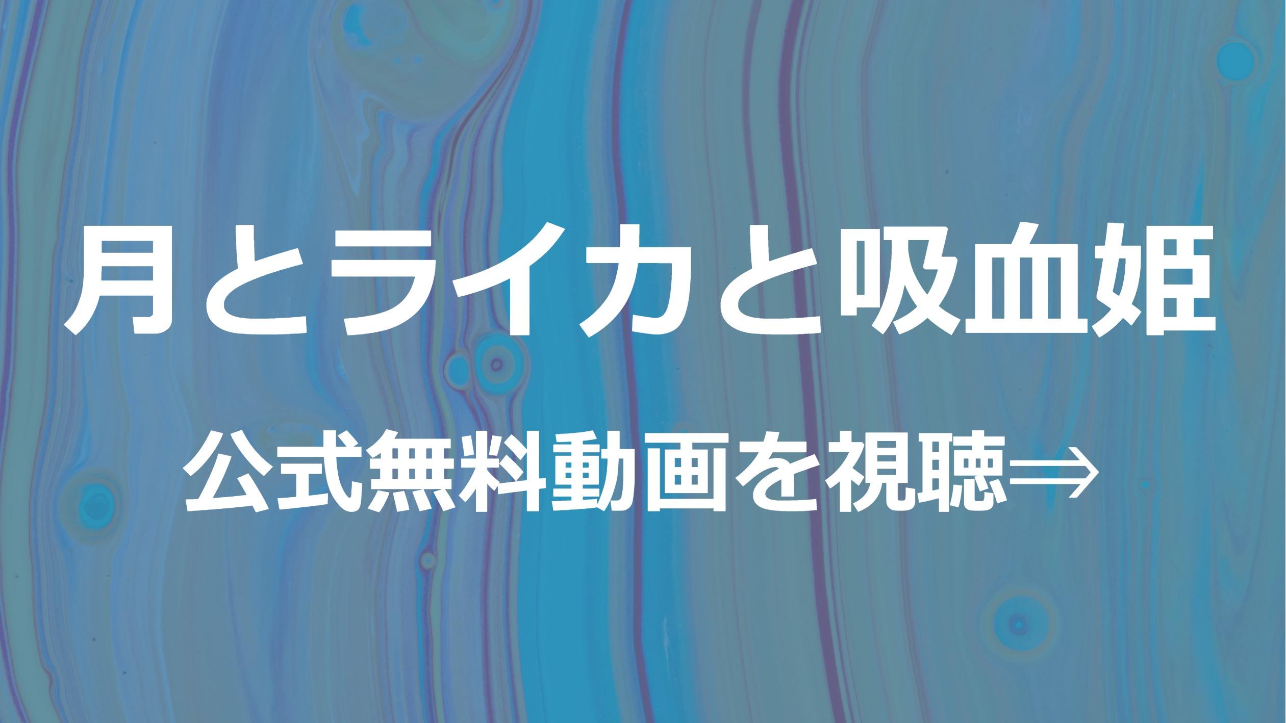 アニメ「月とライカと吸血姫」無料フル動画を1話~全話視聴できる公式配信サービスまとめ!