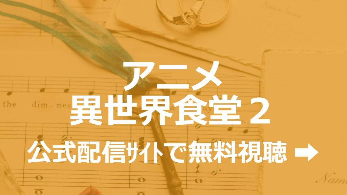 無料フル動画のアニメ「異世界食堂2」を1話~全話視聴可能の公式配信サービスまとめ!