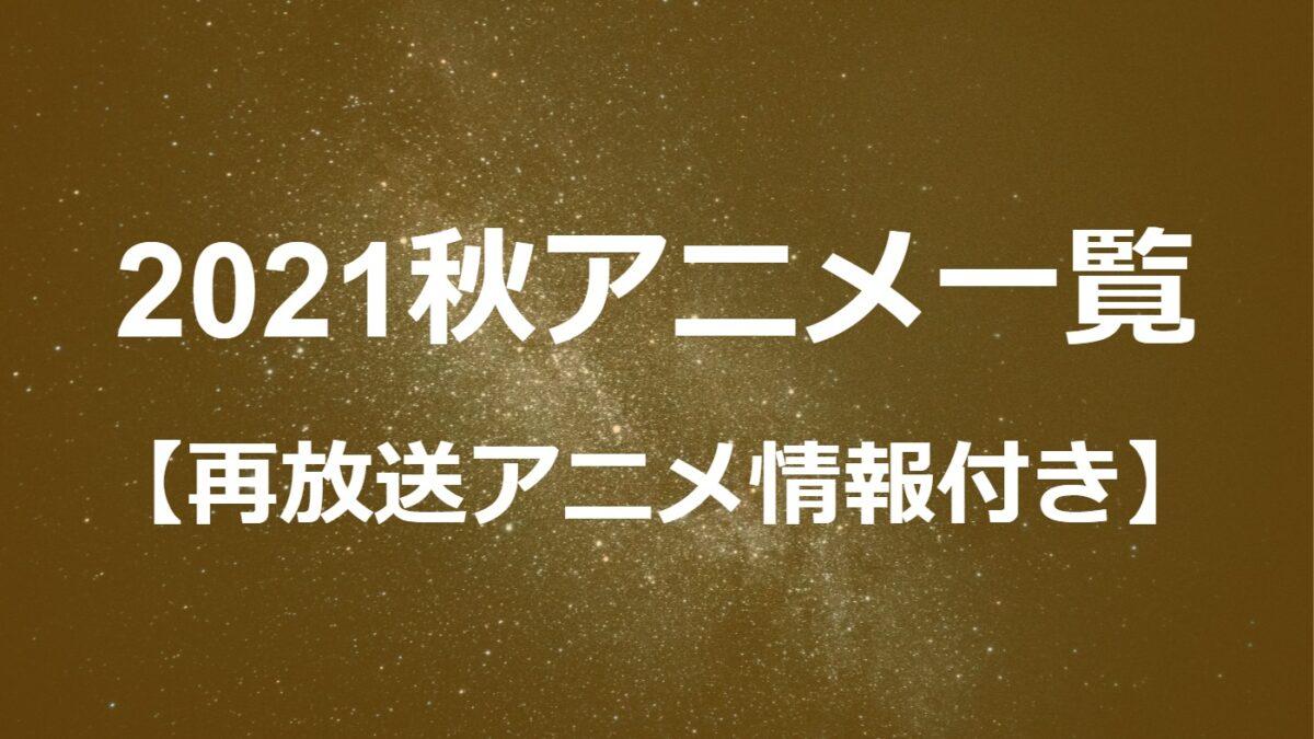 【再放送アニメ情報付き】2021秋アニメ一覧を一挙紹介!