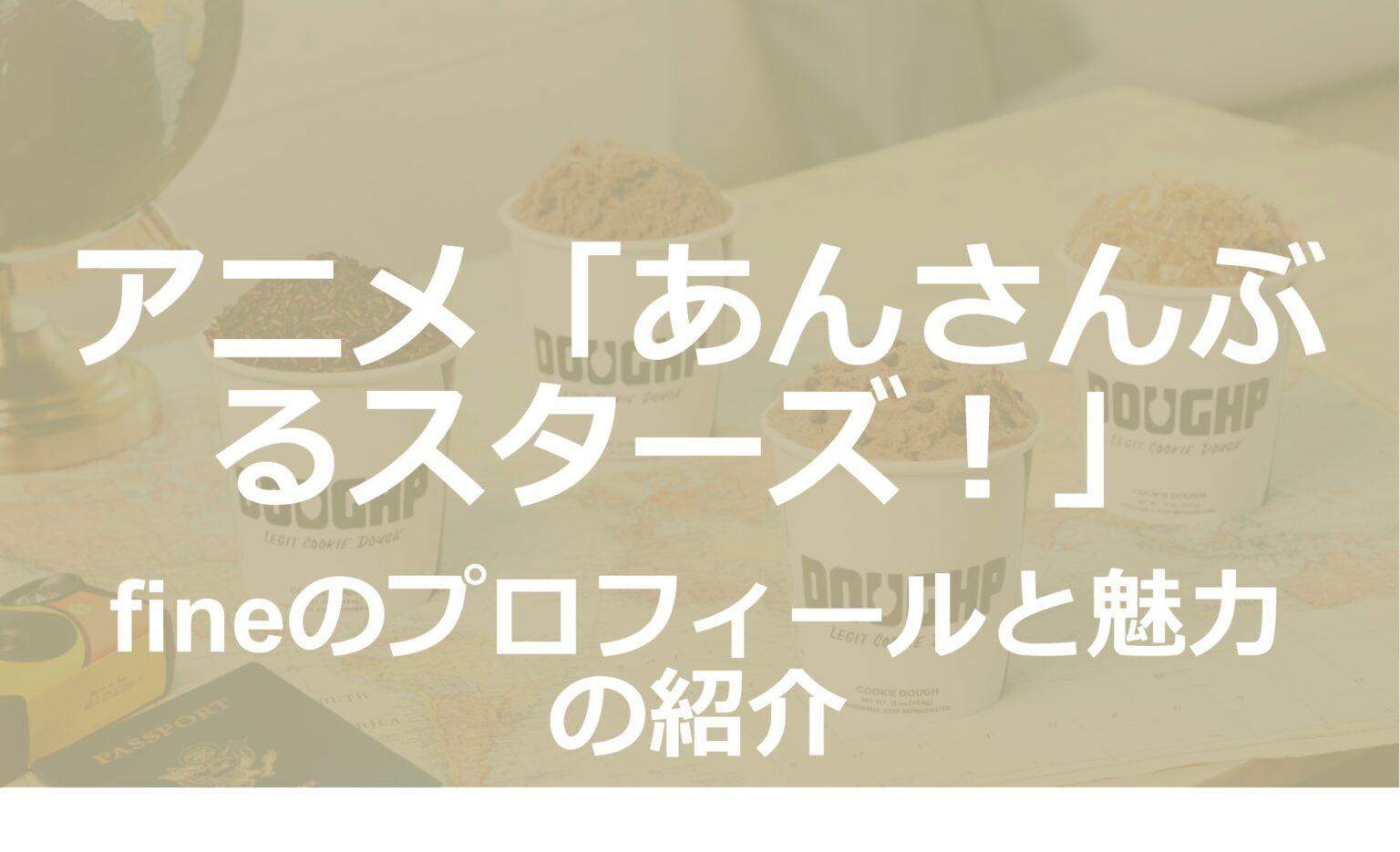 絶対王者のユニット「fine」のメンバーのプロフィールや魅力をアニメ「あんさんぶるスターズ!」の内容を基準に紹介!