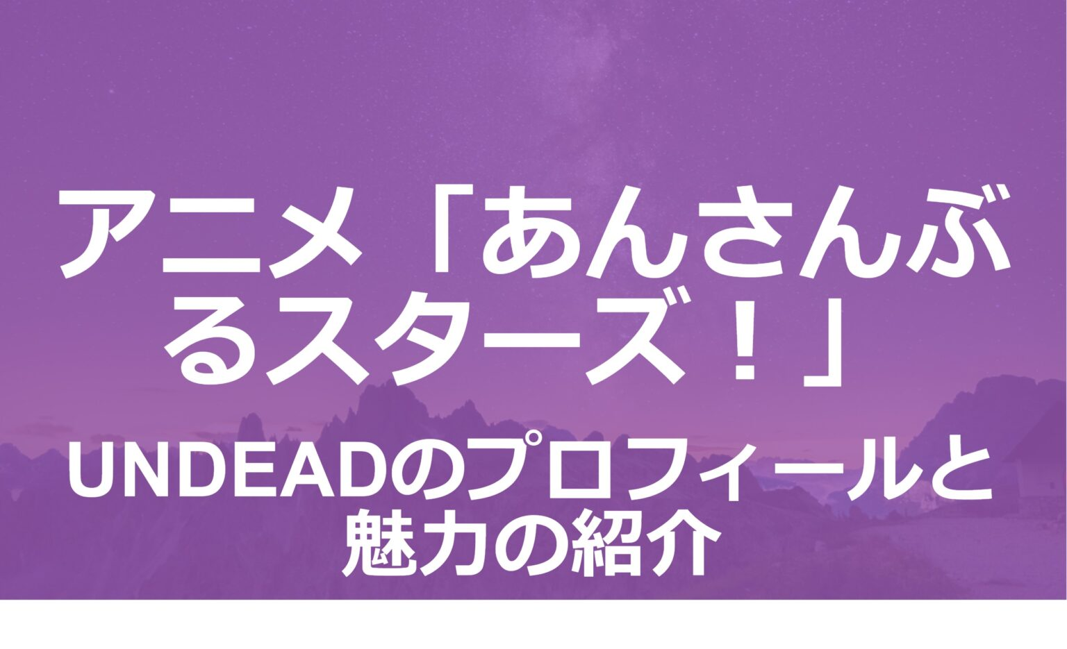 アニメ「あんさんぶるスターズ!」UNDEADに所属するメンバーのプロフィールと魅力を紹介!