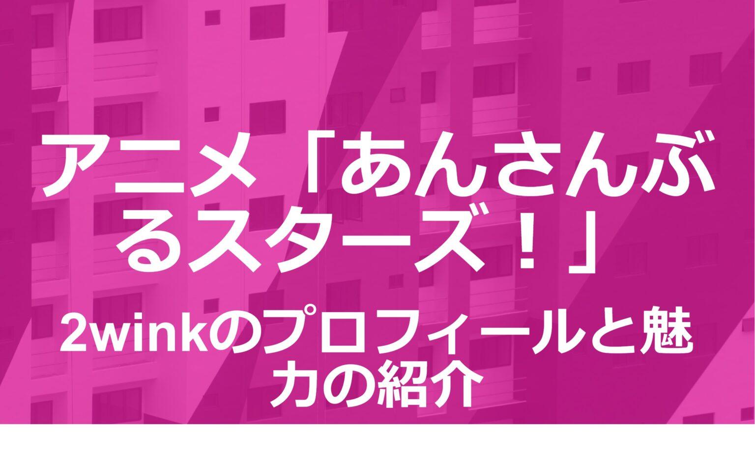 アニメ「あんさんぶるスターズ!」のユニット2winkのプロフィールは?魅力についても紹介