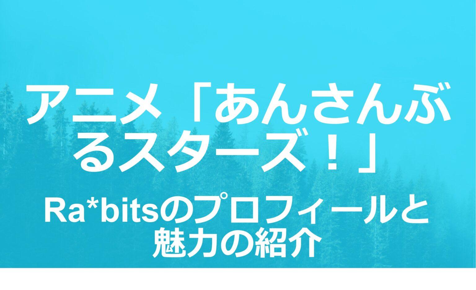 Ra*bitsの魅力とは?メンバーのプロフィール等をアニメ「あんさんぶるスターズ!」に沿って紹介!