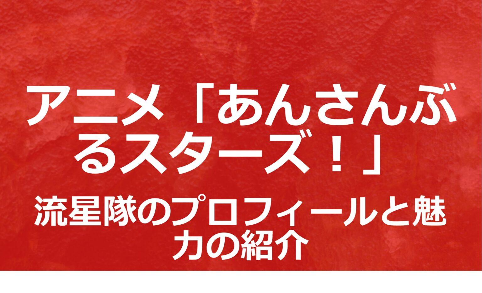 アニメ「あんさんぶるスターズ!」に登場する正義のヒーローユニット「流星隊」に所属するメンバーのプロフィールと魅力を紹介!
