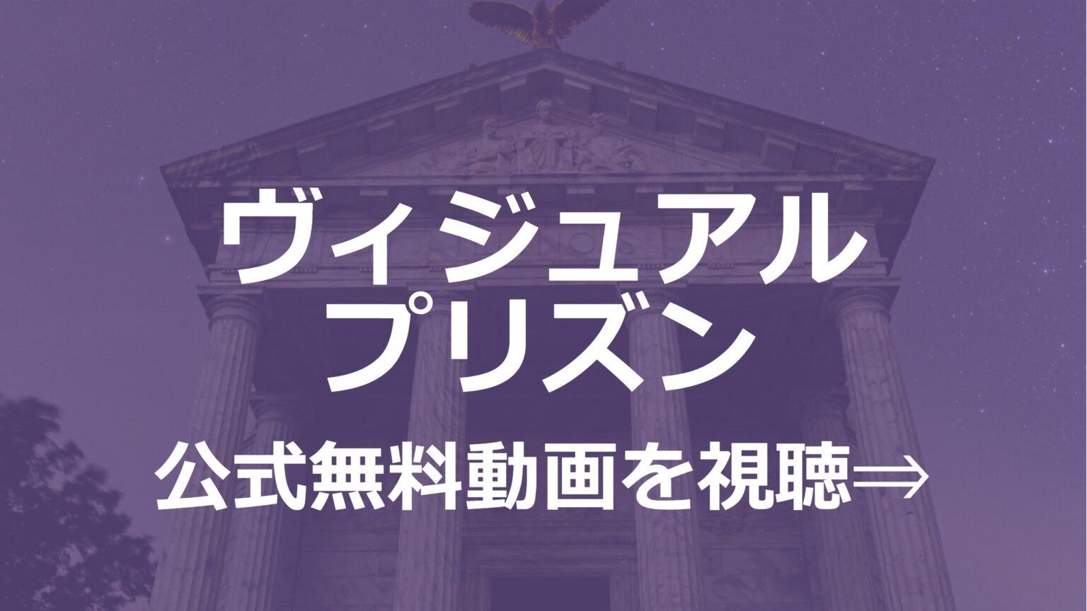 アニメ「ヴィジュアルプリズン」無料フル動画を1話~全話視聴できる公式配信サービスまとめ!