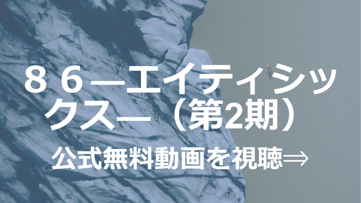 アニメ「86―エイティシックス―(第2期)」無料フル動画を1話~全話視聴できる公式配信サービスまとめ!