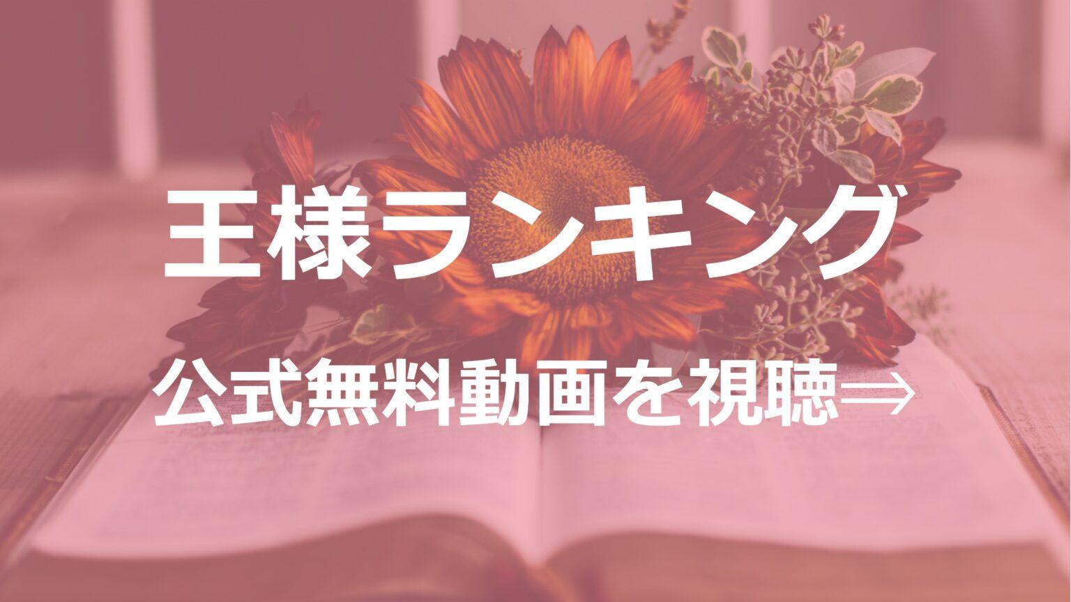 人気アニメ「王様ランキング」無料フル動画は公式配信サービスで1話~全話視聴できる