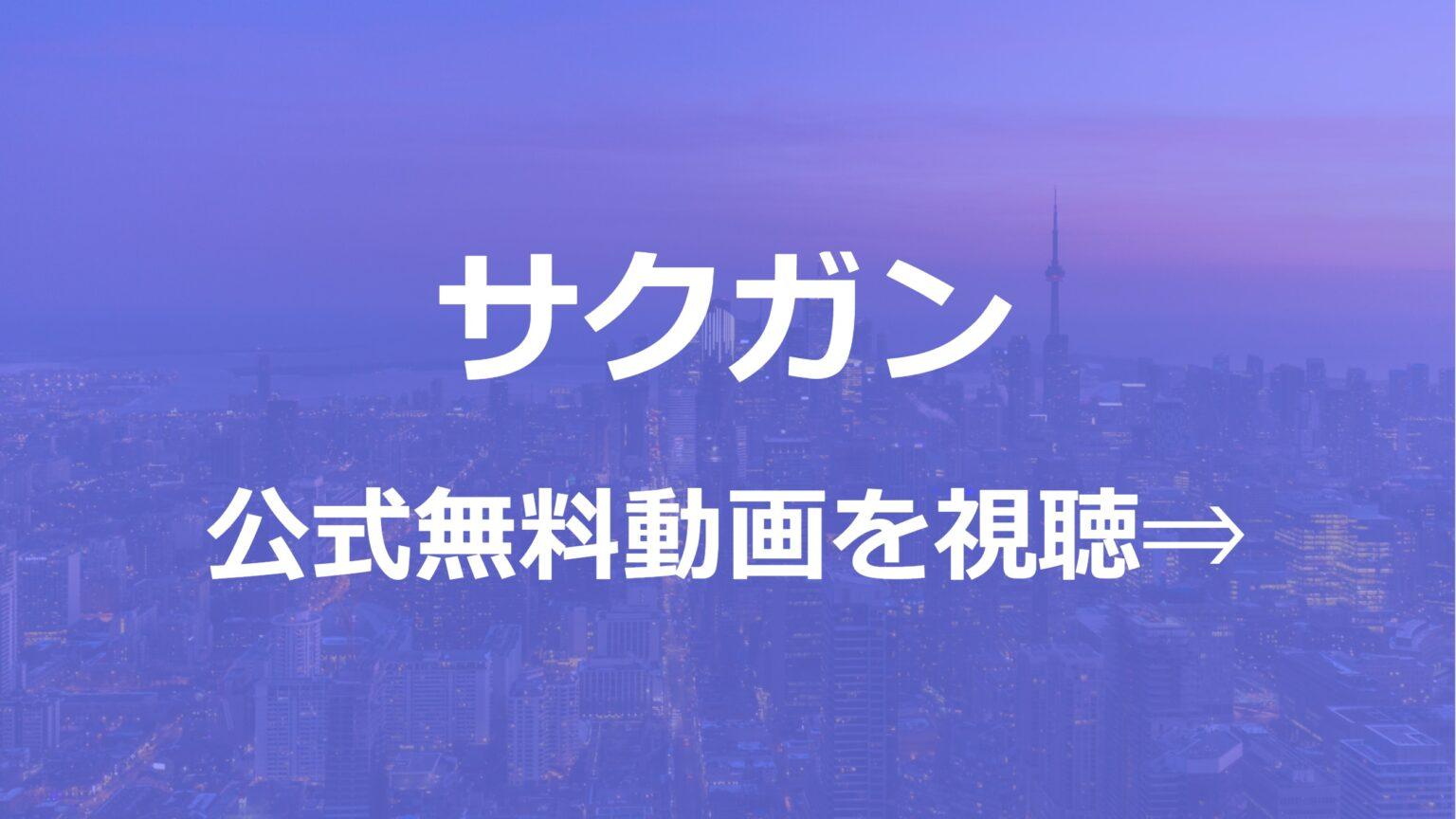 アニメ「サクガン」無料フル動画を1話~全話視聴できる公式配信サービスまとめ!