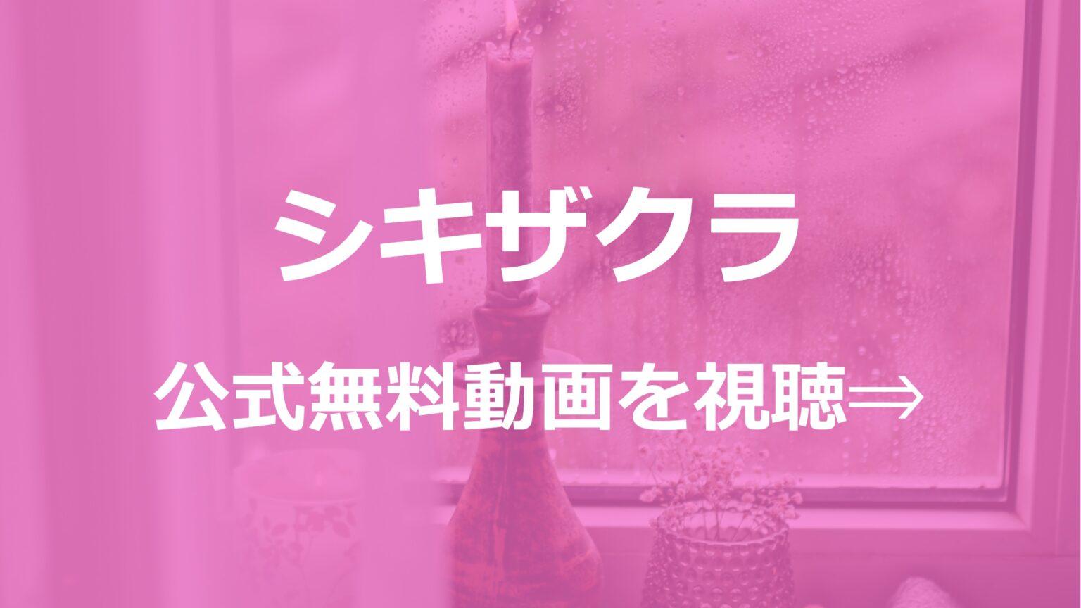 アニメ「シキザクラ」無料フル動画を1話~全話視聴できる公式配信サービスまとめ!