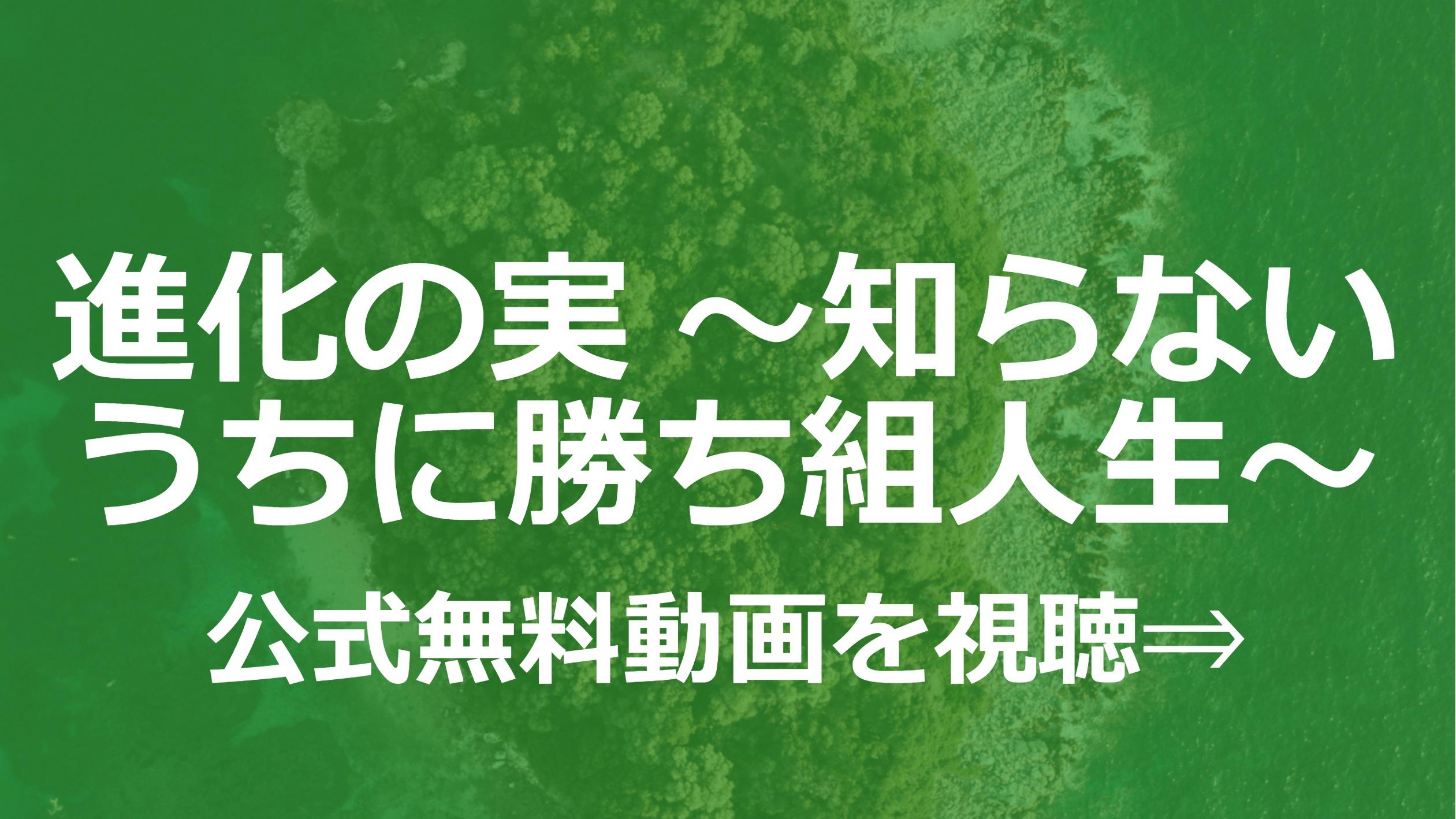 アニメ「進化の実 ~知らないうちに勝ち組人生~」無料フル動画を1話~全話視聴できる公式配信サービスまとめ!