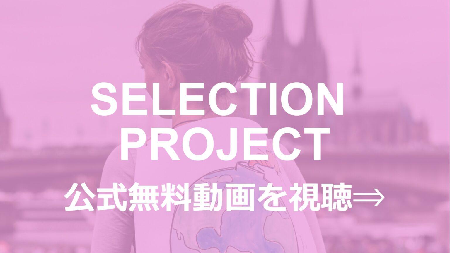 アニメ「SELECTION PROJECT」無料フル動画を1話~全話視聴できる公式配信サービスまとめ!