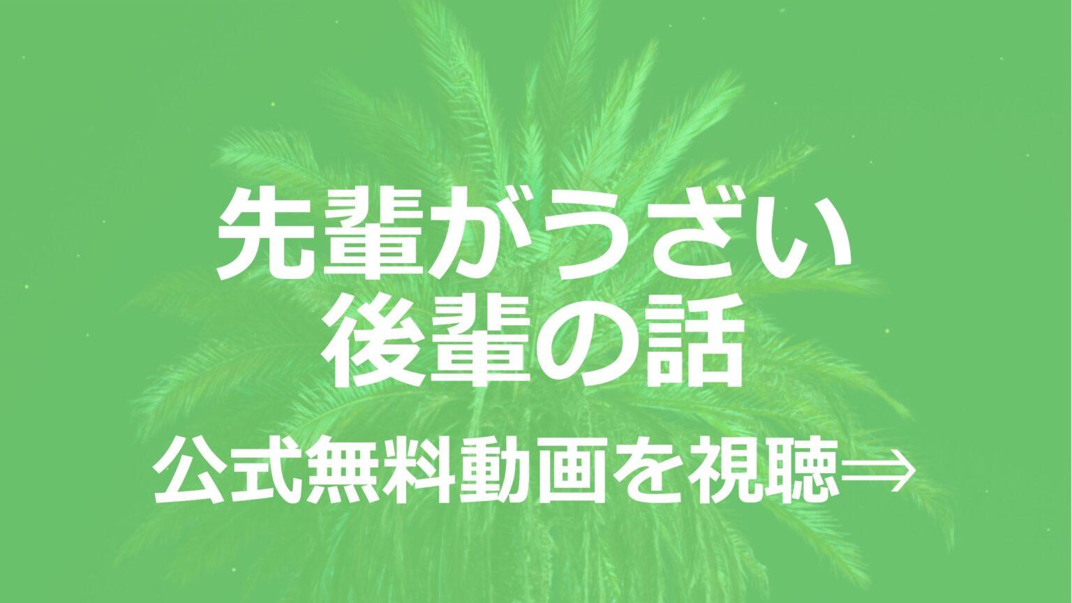 アニメ「先輩がうざい後輩の話」無料フル動画を1話~全話視聴できる公式配信サービスまとめ!